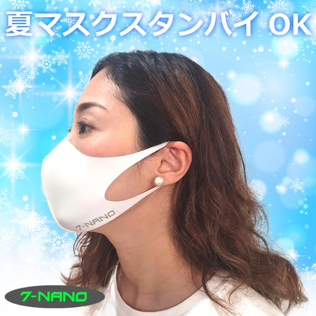 UVカット 接触冷感マスク 7-NANOマスク 抗菌 抗ウイルス 消臭 吸湿 速乾 夏マスク ひんやりマスク