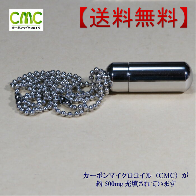 【送料無料!】電磁波防止用 5G対応 CMCペンダントC