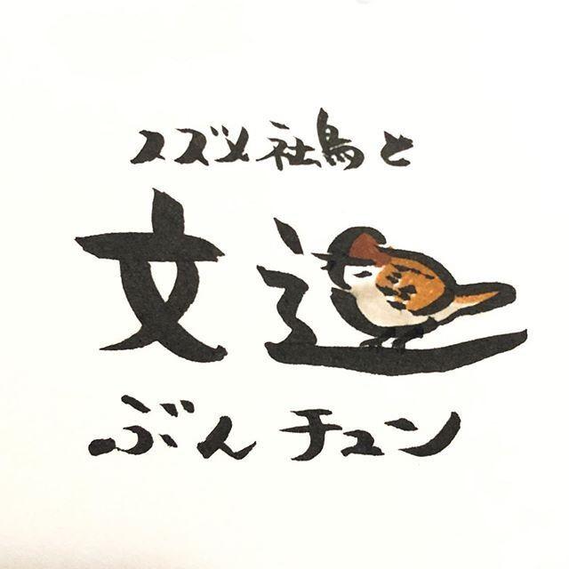 文チュン(スズメ社鳥と文通)