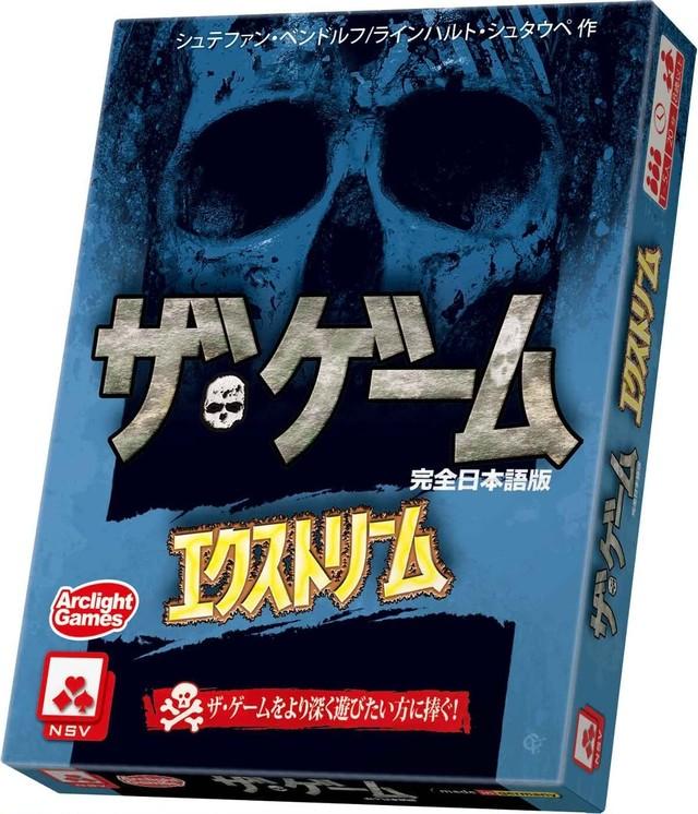 ザ・ゲーム:エクストリーム 完全日本語版