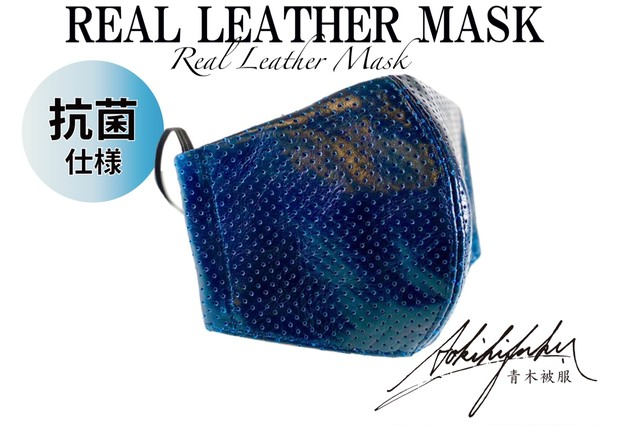 [レザーマスク限定色] REAL LEATHER MASK-INDIGO BLUE