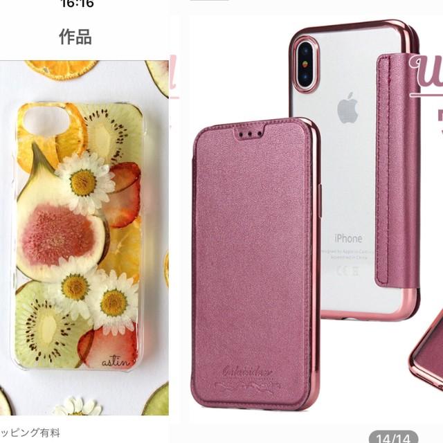 専用ページ《iPhone7プラス特注手帳型》イチジクミックス