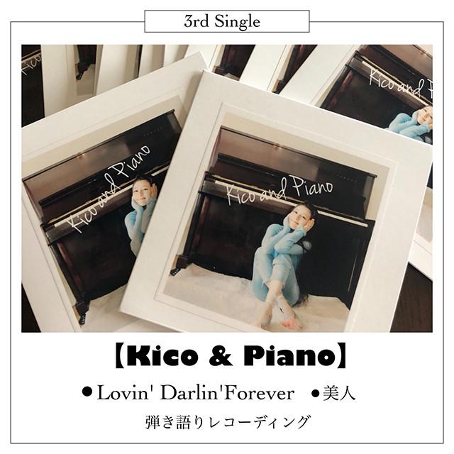 【3rd Single EP】Kico & Piano