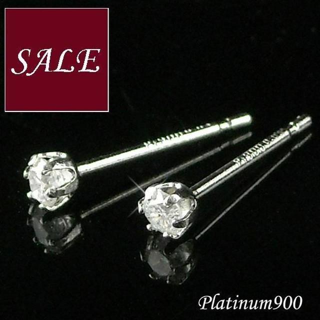 ダイヤモンド 一粒 ピアス プラチナ PT900 安い 計0.1カラット 6本爪 レディース 妻 彼女