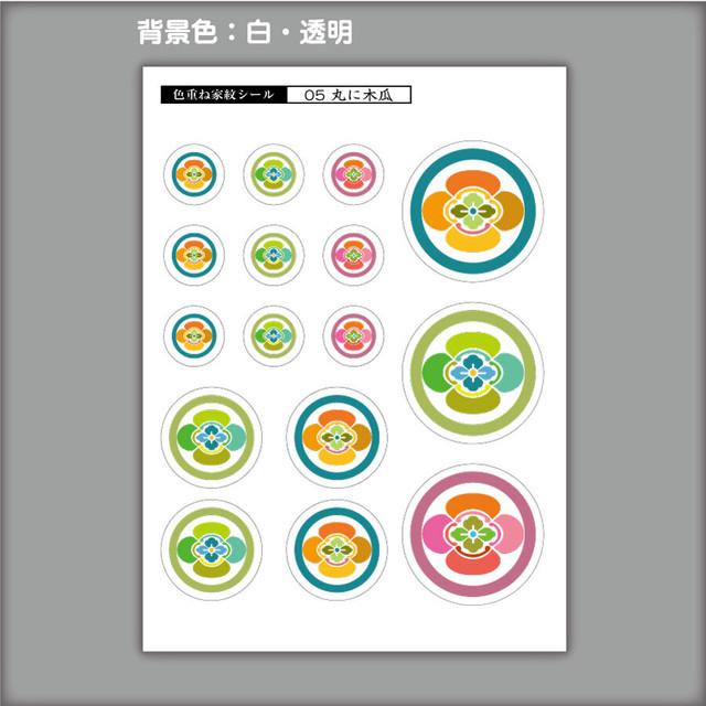 家紋ステッカー 五瓜に州浜| 5枚セット《送料無料》 子供 初節句 カラフル&かわいい 家紋ステッカー