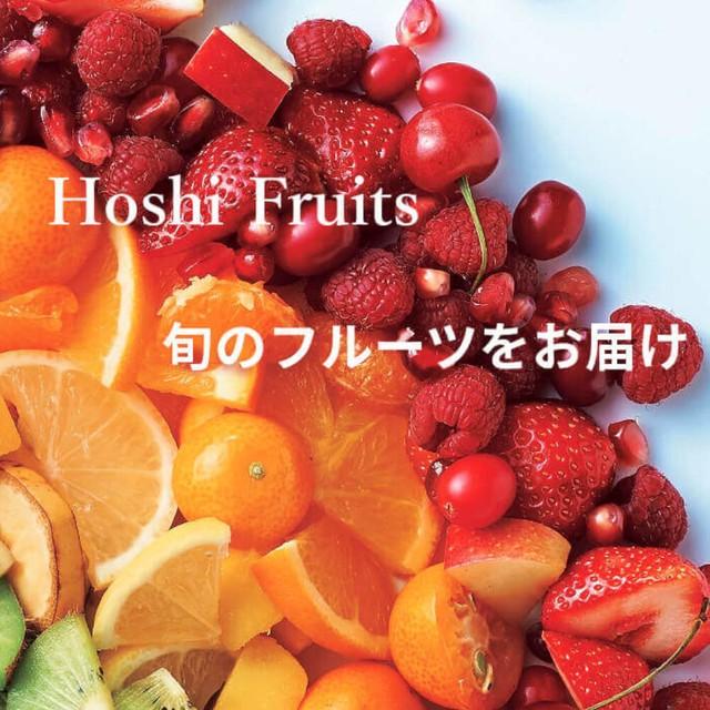 送料無料 ♪ ホシフルーツ おまかせ旬のフルーツBOX C