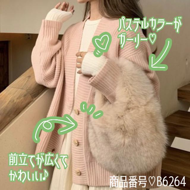 【スタッフ♡イチ推し】Vネック 春色 シンプル ニット カーディガン 2色 B6264