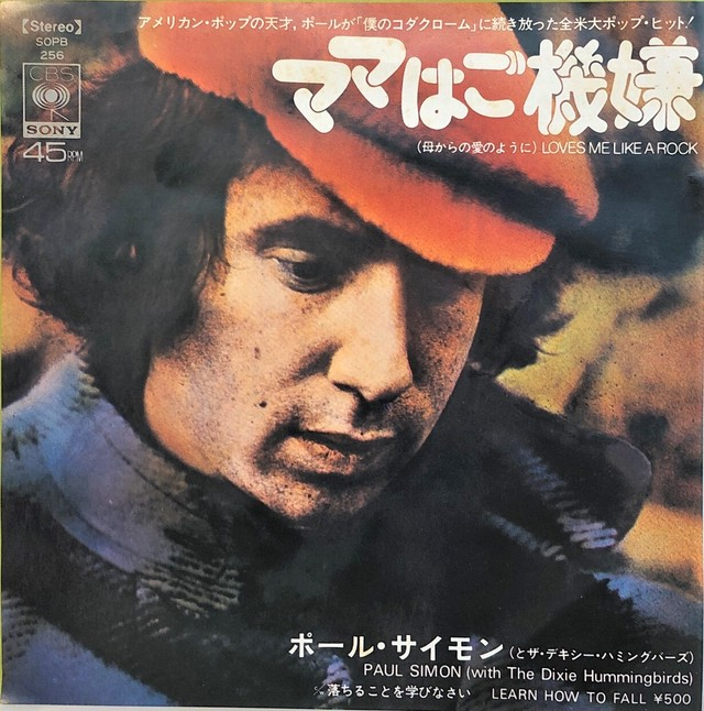 [中古7inch]  Paul Simon ‎– Loves Me Like A Rock