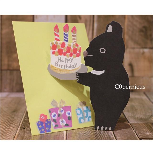 メッセージカード/誕生日カード0320-1  浜松雑貨屋 C0pernicus  便箋・封筒レターセット