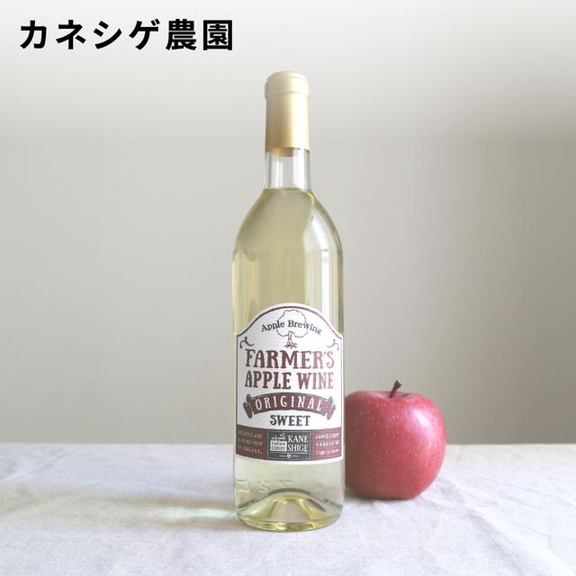 シードル(Farmer's apple wine)