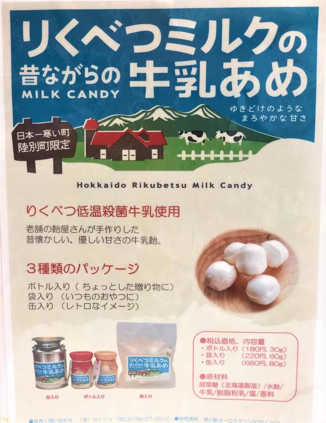 【常温】りくべつミルクの昔ながらの牛乳あめ(袋) - メイン画像