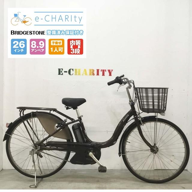 電動自転車 ママチャリ 新品リフレッシュバッテリー BRIDGESTONE アシスタ ブラウン 26インチ 【KR046】 【神戸】