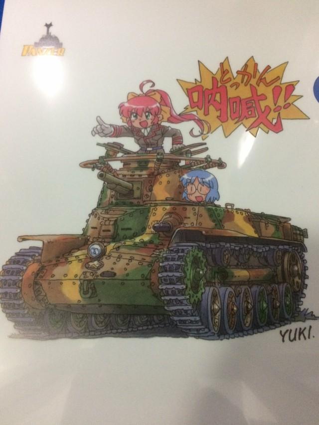 ぺリ子ちゃんと九七式中戦車 A4クリアファイル