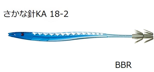 ヤマシタ さかな針KA18-2(全3色)