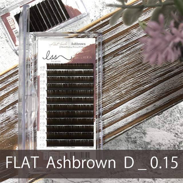 FLAT MAT アッシュブラウン     D_0.15mm
