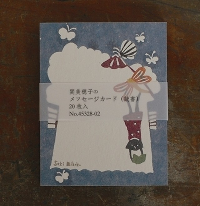 【関美穂子】メッセージカード「黒猫」