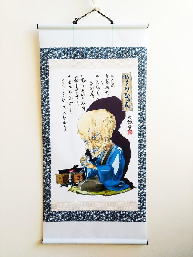 妖怪148・ぬうりひょん(岡山)