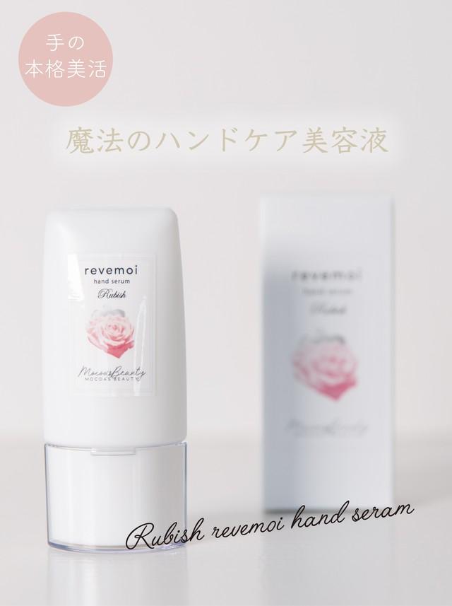 手の本格美活!Rubish  revemoiハンドセラム ¥6,000+tax
