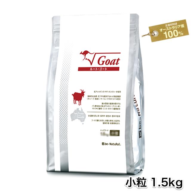 ビィナチュラル ルート・ゴート 小粒 1.5kg