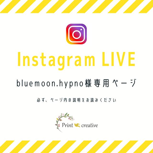 bluemoon.hypno様専用★Instagram LIVE販売お手続きページ