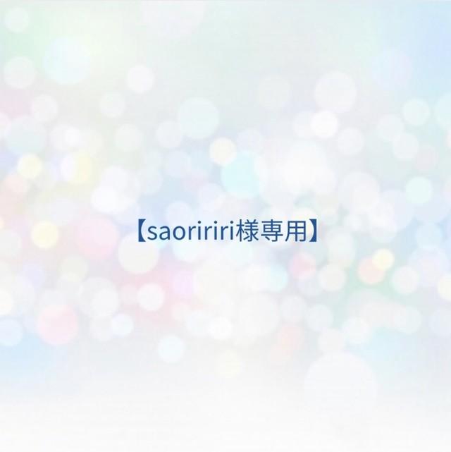 【anegelakaye89様専用】