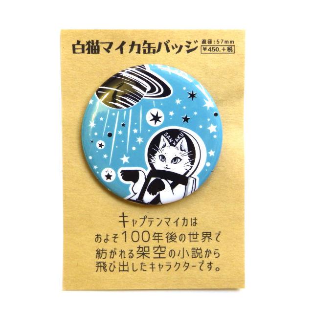 缶バッジ 57mm - 宇宙白猫マイカちゃん