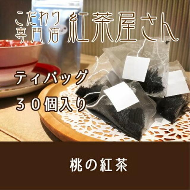 【¥2160以上でメール便送料無料】桃の紅茶 ティバッグ30個入り