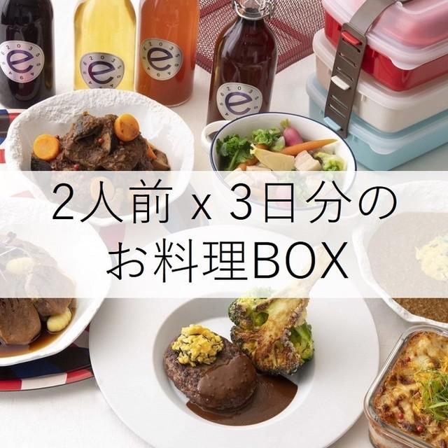 【冷凍保存配送】2人前 x 3日分のお料理BOXセット
