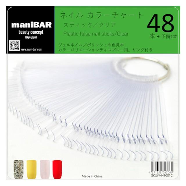 maniBAR クリア ネイル カラーチャート スティック 50本