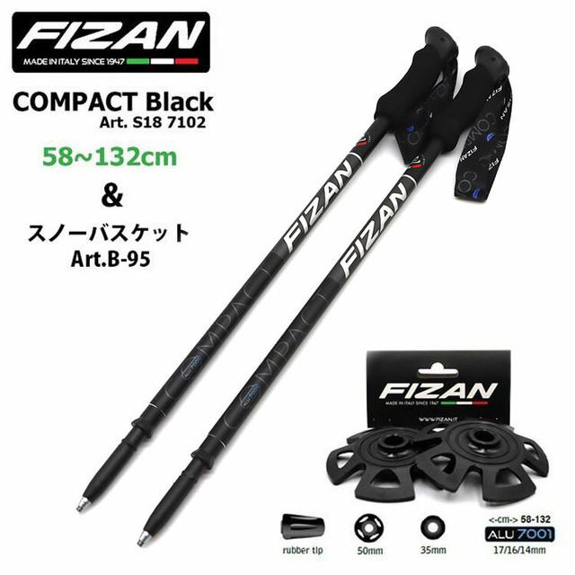 【スノーバスケット Art.B-95 セット】FIZAN トレッキングポール 58-132cm 2本セット black FZ-7102