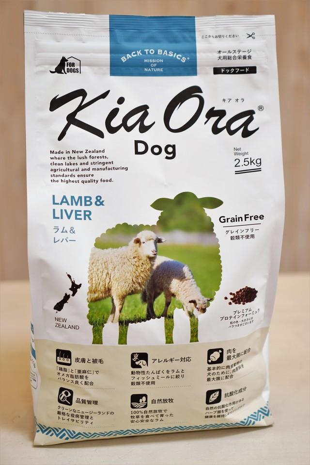 Kia Ora ドッグフード  ラム&レバー  2.5Kg
