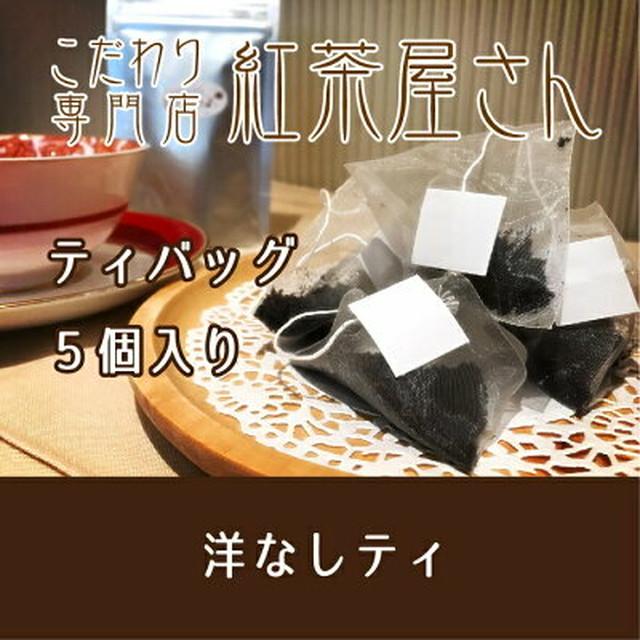 【¥2160以上でメール便送料無料】洋なしティ ティバッグ5個入り