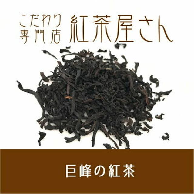 【¥2160以上でメール便送料無料】巨峰の紅茶 茶葉 50g×1袋