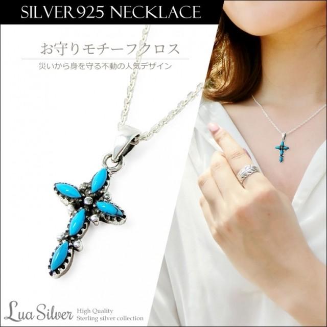 【即納】 シルバー925 クロス 十字架 ターコイズ ネックレス ペンダント
