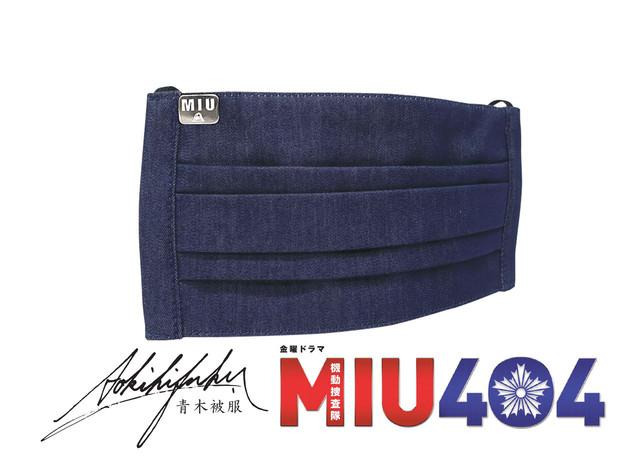 [MIU404] 3枚セット青木被服オフィシャルコラボデニムマスク「MIU BLACK」