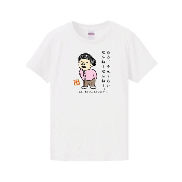 Lady'sサイズ 伊勢志摩おじやんおばやんTシャツ だんねー