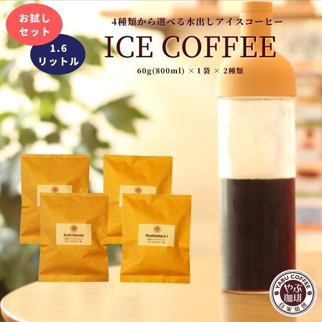 水出しアイスコーヒー お試し 60g × 2パック メール便 送料無料