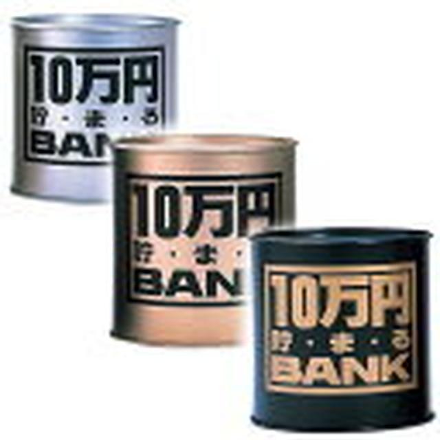 貯金箱 10万円貯まるバンク・ブリキ
