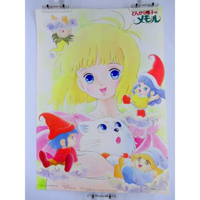 Little Memole & L-Gaim - B3 size Anime Double Sided Poster Animedia 1984 August