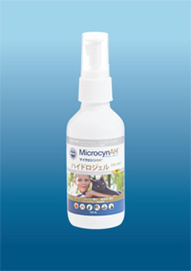 MicrocynAH® ハイドロジェルスキンケア