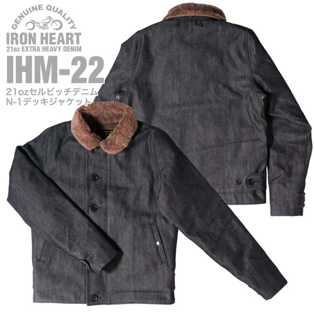 IRON HEART - IHM-22 - 21oz. Selvedge N-1 Deck Jacket
