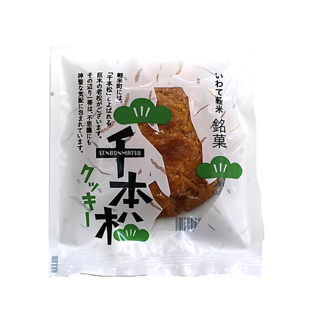 【18枚/軽米の銘菓といったらこれ♪】千本松(18枚箱入り)