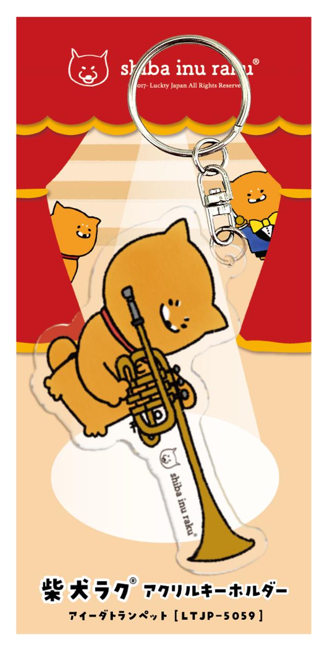 柴犬ラク 楽器キーホルダー (アイーダトランペット)