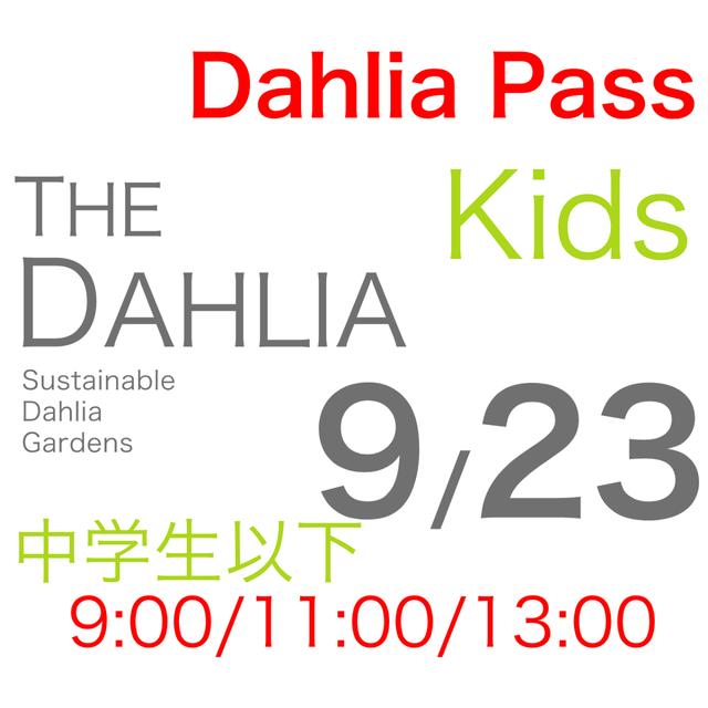 9月23日「THE DAHLIA」Kids摘み採り園チケット