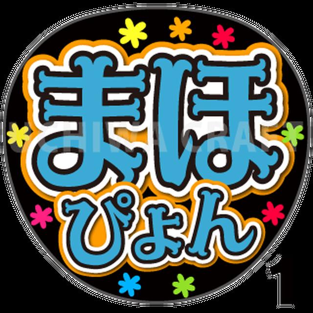 【プリントシール】【AKB48/チームB/大盛真歩】『まほぴょん』コンサートや劇場公演に!手作り応援うちわで推しメンからファンサをもらおう!!