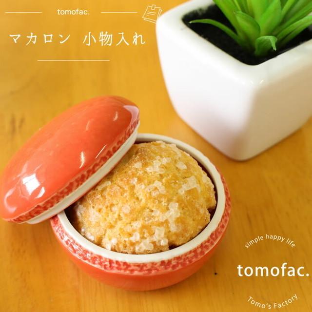 【波佐見焼】【マカロン】【小物入れ】【tomofac】