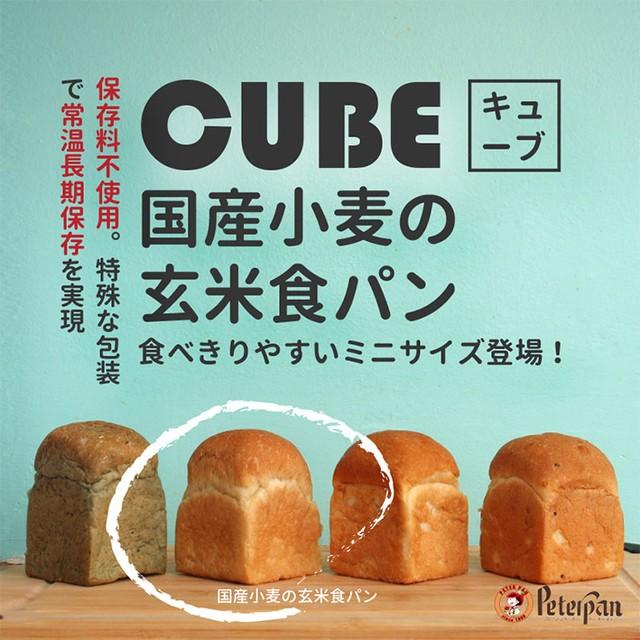 【国産小麦の玄米食パン キューブ型 ミニサイズ2個セット】保存料不使用 国産小麦パン無添加 天然酵母 送料無料キャンペーン 常温長持ち
