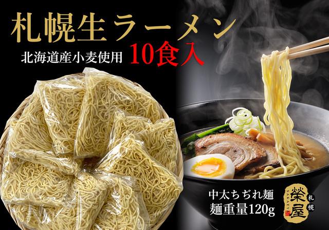 榮屋の生ラーメン10食【ネット限定】