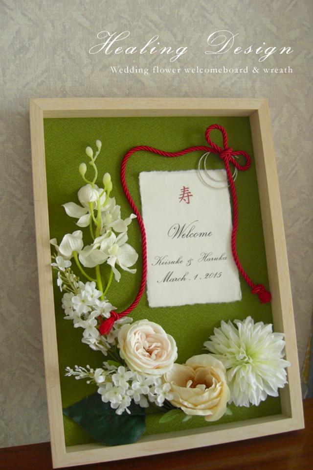 和風 ウェルカムボード(抹茶グリーン×ホワイトフラワー)結婚式  ウェディング モダン 和装
