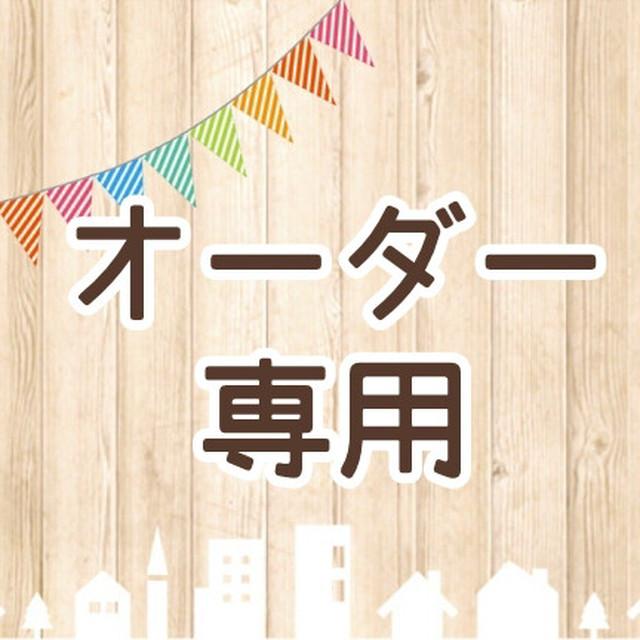 【オーダー専用ページ】